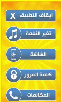 اين هاتفي apk screenshot