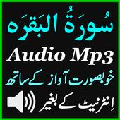 Sura Baqarah Voice Audio Mp3 icon