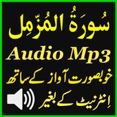 Sura Muzammil Good Mp3 Audio icon