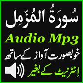 Sura Muzamil Mp3 Tilawat Audio icon