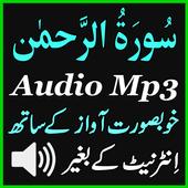Sura Rahman Voice Audio Mp3 icon
