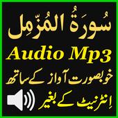 Surat Muzammil Mp3 Audio App icon