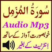 Surat Muzammil Wonderful Audio icon