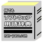 ソフトウェア用語辞典 icon