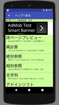 ソフトウェア用語辞典 screenshot 1