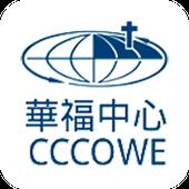 CCCOWE 華福中心 icon