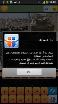 دولة في أربع صور apk screenshot