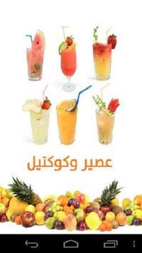 عصير وكوكتيل poster