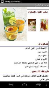 عصير وكوكتيل screenshot 4