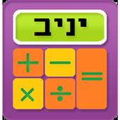 Yaniv Calculator icon