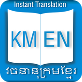 Khmer Dictionary Offline icon