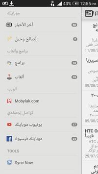 موبايلك Mobylak Arabia apk screenshot