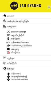 Langyaung screenshot 2