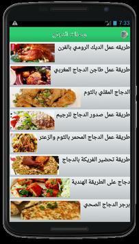 وصفات الدجاج بدون انترنت مجربة poster