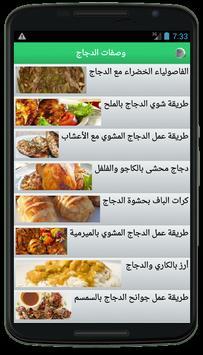 وصفات الدجاج بدون انترنت مجربة apk screenshot