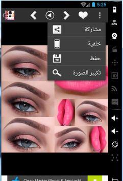 موضة متنوعة للنساء  2016 apk screenshot