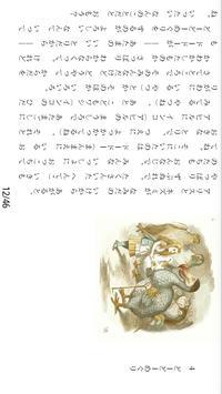 小説家のメモ帳 screenshot 1