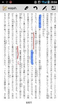 小説家のメモ帳 screenshot 2