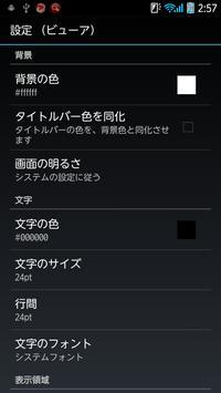 小説家のメモ帳 screenshot 3