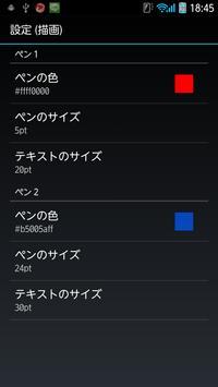 小説家のメモ帳 screenshot 4