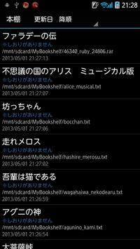 小説家のメモ帳 screenshot 5