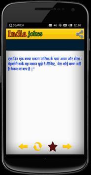 Hindi jokes of 2016 screenshot 1