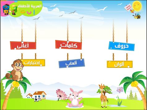تعليم الحروف العربية للاطفال poster