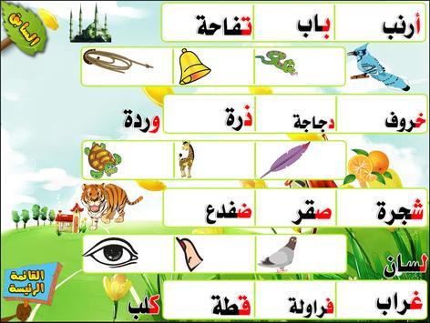تعليم الحروف العربية للاطفال screenshot 1