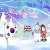 [동화앱]눈사람 친구 호호 icon