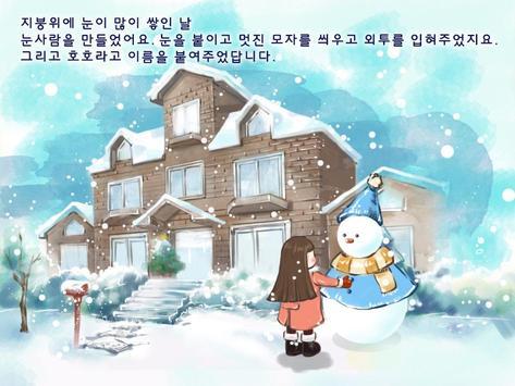 [동화앱]눈사람 친구 호호 poster