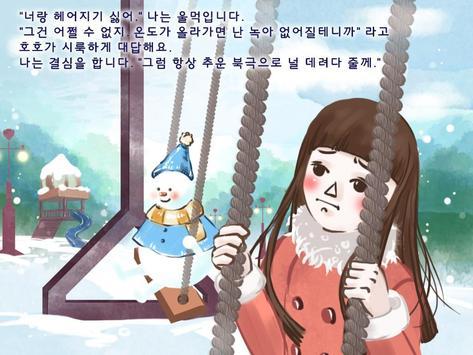 [동화앱]눈사람 친구 호호 screenshot 1