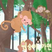 [동화앱]원숭이 가면 icon