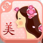 예뻐지기 icon