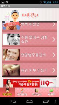 예뻐지기 apk screenshot