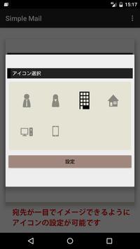 Simple Mail screenshot 4