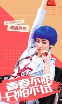 蘑菇街 poster
