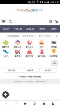 모두몰코리아 modoomallkorea poster
