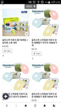 모두몰코리아 modoomallkorea screenshot 2