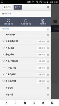 모두몰코리아 modoomallkorea apk screenshot