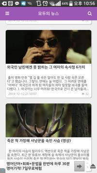 모두의 뉴스(구버전) - 신버전을 다운로드 받으세요 screenshot 1