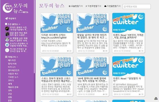 모두의 뉴스(구버전) - 신버전을 다운로드 받으세요 screenshot 5