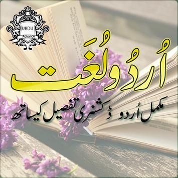 Urdu Lughat screenshot 3