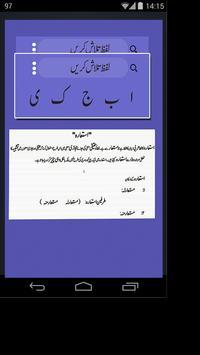 Urdu Lughat poster