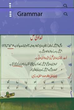 Urdu Lughat screenshot 1