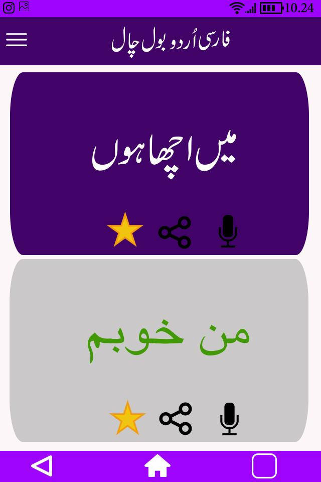 Learn Persian Language in Urdu for Android - APK Download