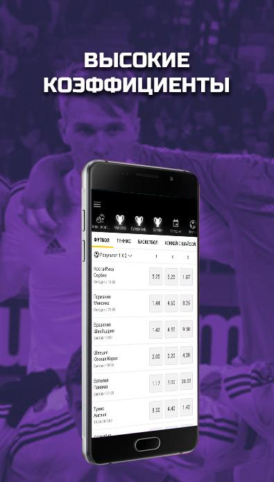 Балтбет android win ставки на спорт отзывы day