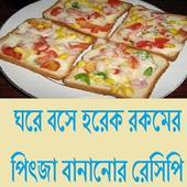 হরেক রকম পিৎজা বানানোর রেসিপি icon
