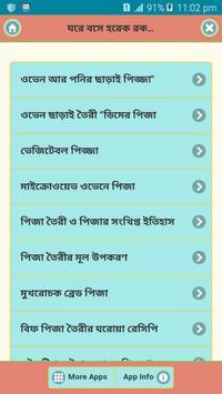 হরেক রকম পিৎজা বানানোর রেসিপি poster