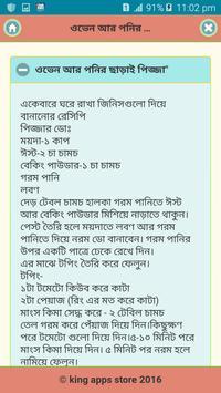 হরেক রকম পিৎজা বানানোর রেসিপি screenshot 1