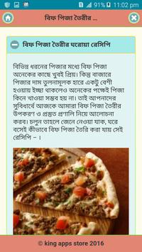 হরেক রকম পিৎজা বানানোর রেসিপি screenshot 2